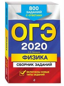 Сборники для подготовки к экзаменам ОГЭ в Вологде