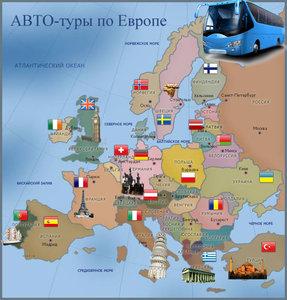 Автобусные туры по Европе. Из Череповца!