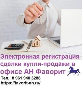 Электронная регистрация сделки купли-продажи в нашем офисе!!!