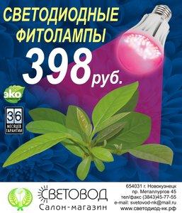 Светодиодная фитолампа 398 руб!!!