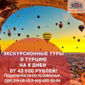 ⚡ Новинка! Экскурсионные туры в Турцию на прямых рейсах из Новосибирска! Отличные программы по приятной стоимости! ☎ Звоните скорее нам: (391) 219-08-18, 8 905-088-80-86.