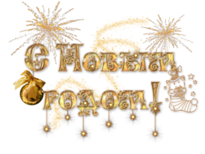 Поздравляем Вас с Новым Годом!