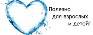 «Талинка» - бутылированная вода для всей семьи!