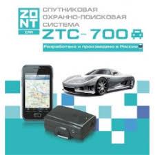 Zont ZTC-700 - многофункциональная система для охраны и поиска авто!