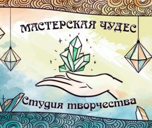 Мастерская чудес Севастополь