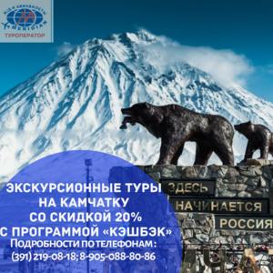 💙Камчатка – одно из тех мест в России, где наверняка хочет побывать каждый. Туры от 27 880 руб. ☎ Звоните скорее нам: (391) 219-08-18, 89050888086