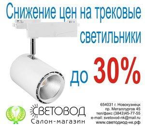 Снижение цен на трековые светильники до 30%