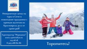 Невероятные цены на туры в Сочи в новогодние праздники с прямым вылетом из Красноярска 30. 12 от 24000 рублей!