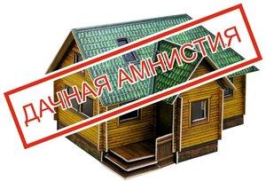 Оформление дома по дачной амнистии в Вологде