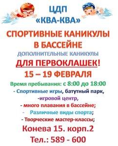 ДОПОЛНИТЕЛЬНЫЕ КАНИКУЛЫ ДЛЯ ПЕРВОКЛАССНИКОВ 15 - 19 ФЕВРАЛЯ