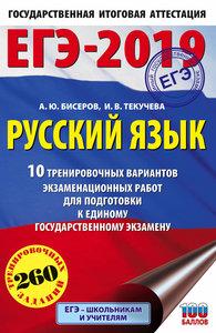 Сборники ЕГЭ на 2019 год в наличии в Вологде