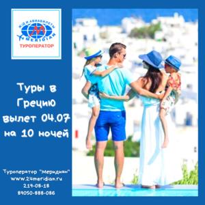 Новинка летнего сезона 2021! Туры в Грецию с 04. 07 на 10 ночей