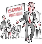 Юридическая помощь в решении страховых споров в Орске