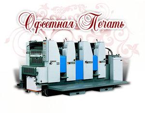 Офсетная печать в Туле