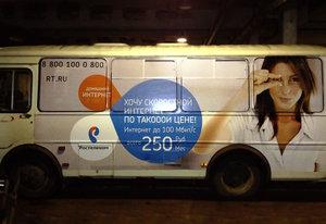 Размещение рекламы на автобусах в Оренбурге
