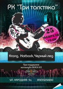 Концерт Krang, Hatback, Черный лед