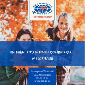 Выгодные туры в Сочи из Красноярска с вылетом 01. 11 на 10 дней от 14 200 рублей на персону при двухместном размещении!
