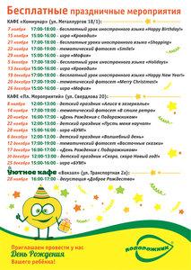 """Бесплатные праздничные мероприятия в ноябре от """"Подорожника""""!"""