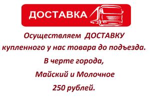 ДОСТАВКА!!!