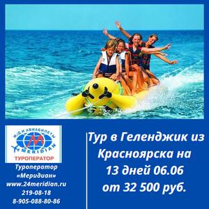Выгодные туры в Геленджик из Красноярска на 13 дней с вылетом 06. 06 от 32 500 рублей с учетом 20% кешбэка на тур.