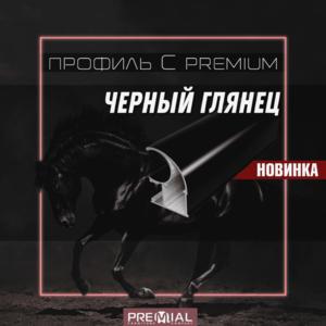 Профиль Premial в новых цветовых оттенках!