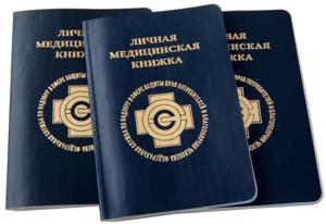 Официальное оформление личной медицинской книжки в Череповце