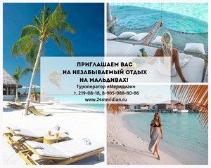 """Приглашаем Вас на незабываемый отдых на Мальдивах! Туроператор """"Меридиан"""" т. 219-08-18, 8 905-088-80-86"""