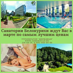 Мы предлагаем Вам путевки на март 2021 в самые популярные санатории курорта Белокуриха: Туроператор Меридиан, 219-08-18