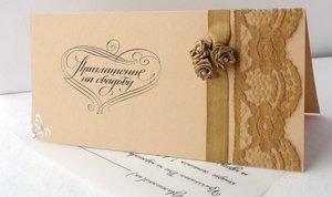 Заказывайте у нас приглашения на свадьбу!