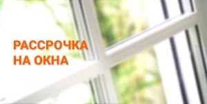 Пластиковые окна в рассрочку