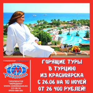 Горящие туры в Турцию из Красноярска с вылетом 26. 06 на 10 ночей от 26 400 руб. Туроператор Меридиан, 219-08-18