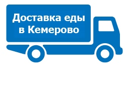 Доставка еды в Кемерово: четыре разные кухни на выбор в ресторане доставки «4 стихии»