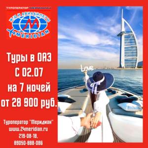 Выгодные туры в Объединенные Арабские Эмираты 02. 07 на 7 ночей от 28 900 руб.