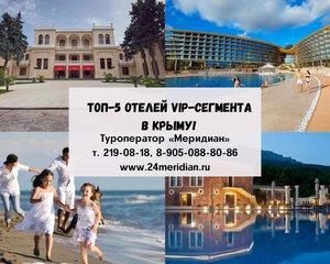 """ТОП-5 отелей VIP-сегмента в Крыму! Туроператор """"Меридиан"""" т. 219-08-18, 8 905-088-80-86"""