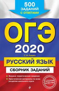 Купить сборники для подготовки к ОГЭ по русскому языку