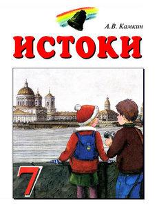Учебник Истоки в Вологде