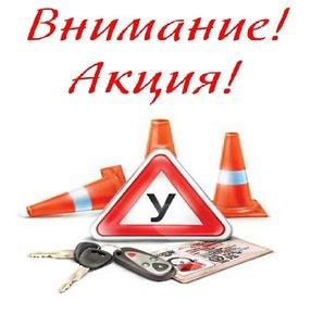 "АКЦИЯ от автошколы ""Автомаксимум"""