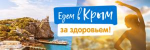 Санатории южного берега Крыма! Цены от 1600 руб! Туроператор Меридиан, 219-08-18!