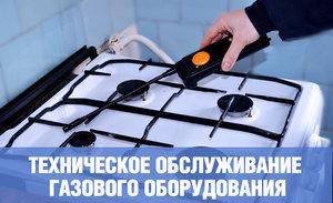 Техническое обслуживание газового оборудования в Череповце