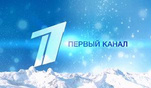 Разместить рекламу на Первом канале