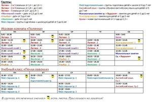 Расписание занятий на февраль