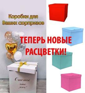 Коробка сюрприз с воздушными шарами купить заказать в Череповце