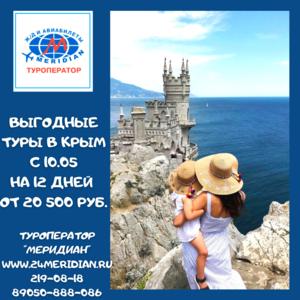 Выгодные туры в Крым с вылетом из Красноярска 10. 05 на 12 дней от 20 500 рублей! КЭШБЕК 20% на тур. Туроператор Меридиан, 219-08-18