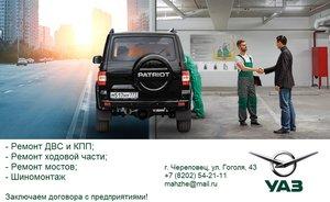 Автосервис по ремонту УАЗ в Череповце