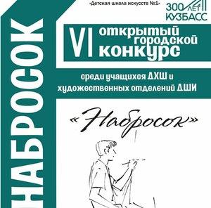 Поздравляем победителей VI Открытого городского конкурса «Набросок».