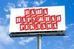 Изготовление и монтаж наружной рекламы в Вологде