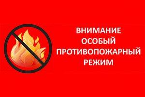 Внимание! Особый противопожарный режим!