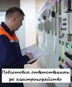Подготовка ответственных за электрохозяйство. Стартуем с 3 февраля 2020 года!