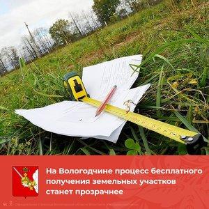 На Вологодчине процесс бесплатного получения земельных участков станет прозрачнее