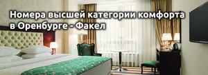 Номера высшей категории комфорта в Оренбурге - Факел